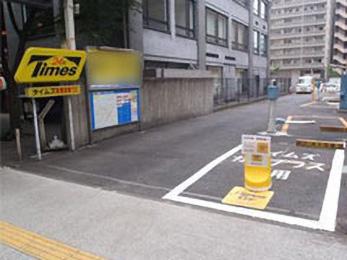 タイムズ新横浜第10