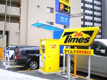 タイムズ新横浜第23