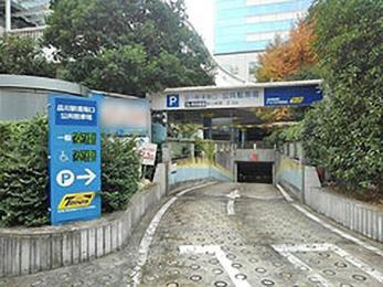 港区立品川駅港南口公共駐車場の画像