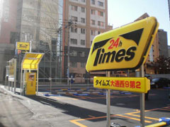 タイムズ大通西9第2の画像