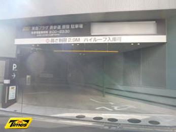 タイムズ東急プラザ表参道原宿の画像