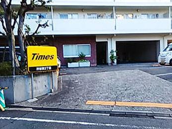タイムズ渋谷東2丁目(東京都渋谷区東2-27)の時間貸駐車場・満車 ...