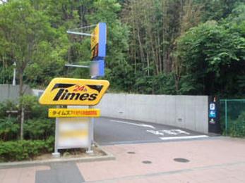 タイムズアパホテル京成成田駅前の画像