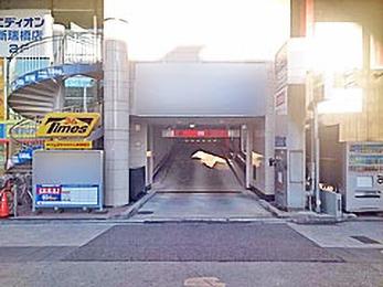タイムズあかのれん新瑞橋店の画像